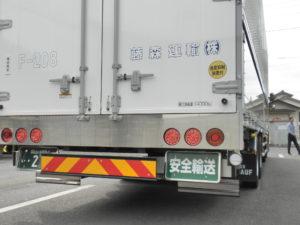 安全輸送のプレート