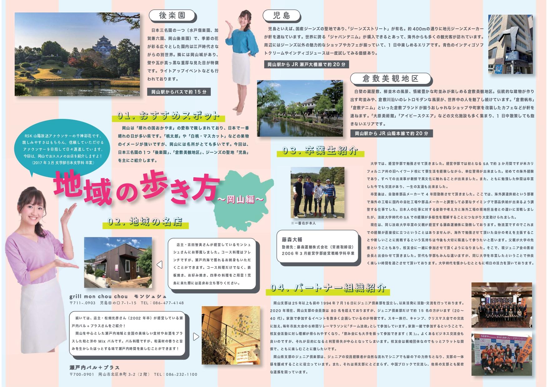 #01_地域の歩き方「岡山県」_page-0001