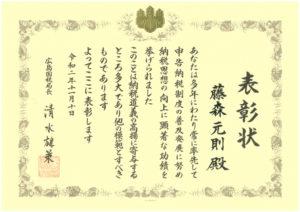 藤森元則-広島国税局長納税表彰